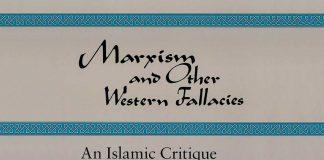 ইসলামের দৃষ্টিতে মার্কসবাদ ও অন্যান্য পাশ্চাত্য ভ্রান্ত মতবাদের পর্যালোচনা